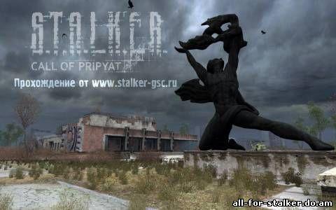 Прохождение Сталкер: Зов Припяти